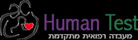 Human Test-כל הבדיקות במקום אחד !